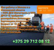 Для работы в Москве требуются разнорабочие.