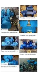 Купим тельфера,  электрические и ручные,  болгарского производства.